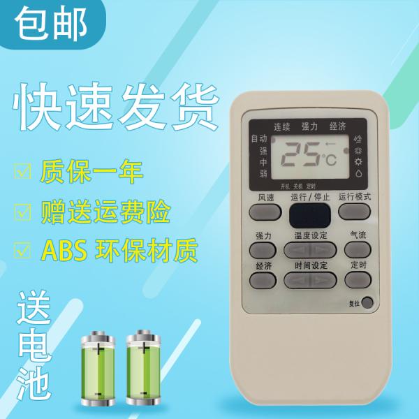 The Application of Mitsubishi Heavy Industries Air Conditioning Remote Control RKS502A RYD012A142 RYD502A006A SRFE70H Jinling KF-25GW/ZCP SRKP26CC KFR-35GW/Q
