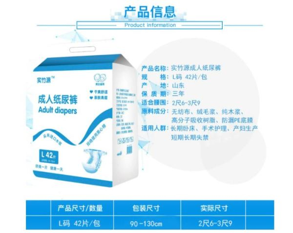 Buy Adult Diapers - L 42 pcs (Value-pack) Good and Fast Absorbent For Day and Night Usage Singapore