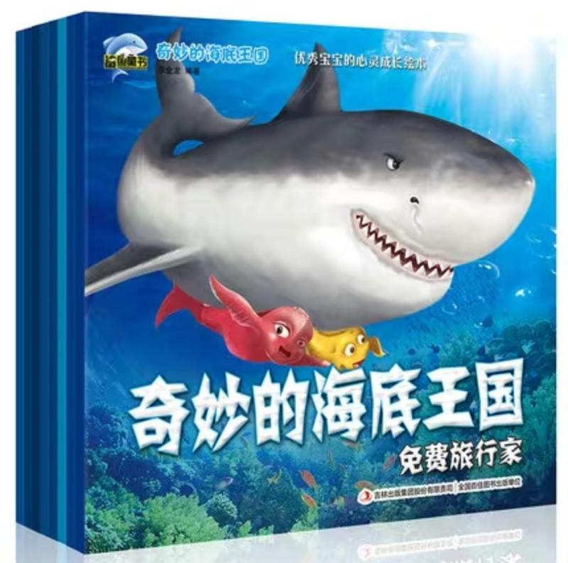 Chinese Science Encyclopedia Sea Kingdoms Series /Children Education Books/Children Gift