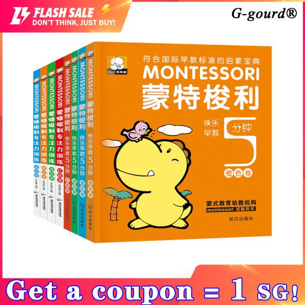 [8book]  Chinese Kids Story Books 蒙特梭利早教书8册 儿童绘本你的孩子从出生0到1-3-6岁幼儿启蒙认知 蒙