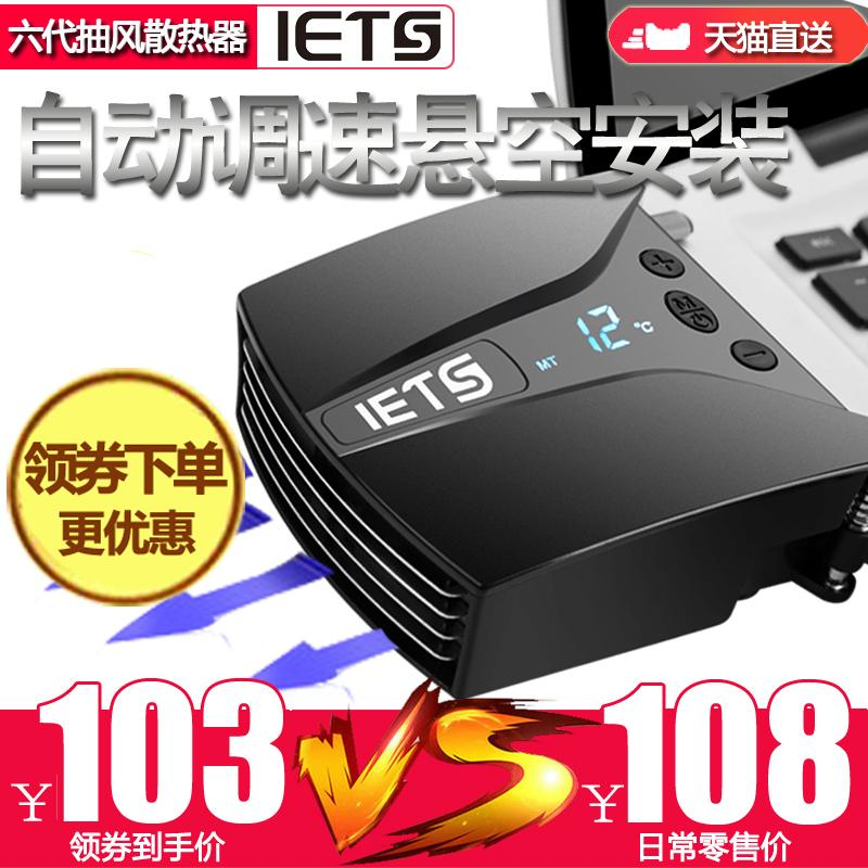 ETS Six Generations Laptop Computer Induced Draft Radiator Side Suction 15.6-Inch 14 Fan Liquid-cooled 17-Inch Mute