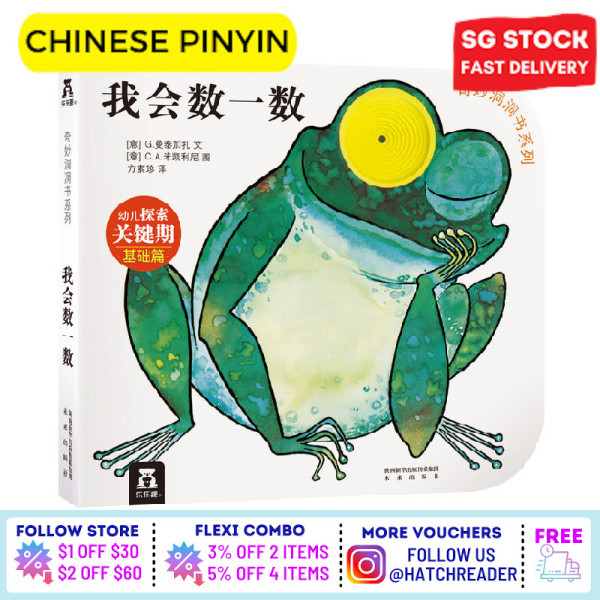 [SG Stock] Wonderful Story Book Chinese Pinyin  I Can Count Mandarin book for children kids baby toddler 0 1 2 3 4 5 6 years old - learn words phonics early education