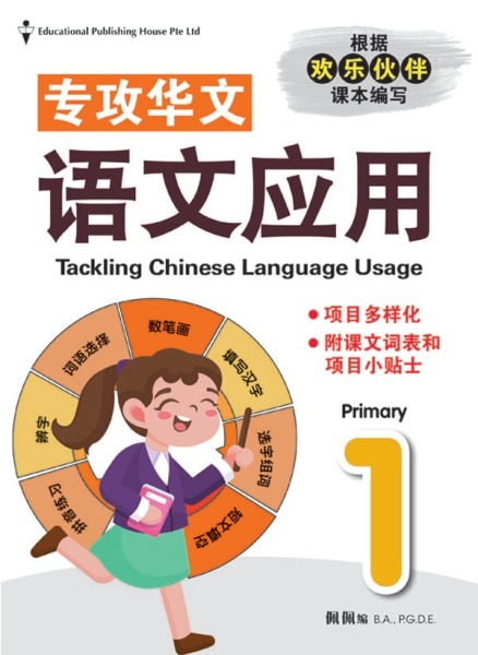 Primary 1 Tackling Chinese Language Usage / Primary 1 Chinese Assessment Book  (9789814859172)