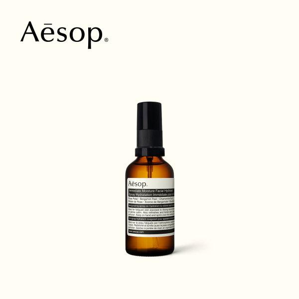 Buy Aesop Immediate Moisture Facial Hydrosol 50mL Singapore