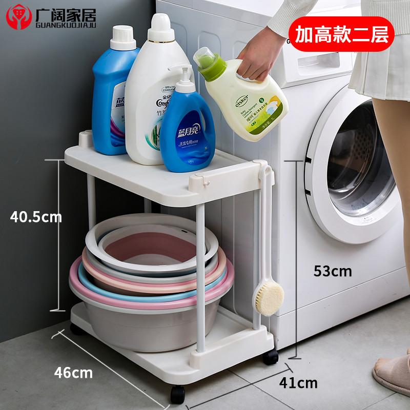 Bathroom Rack Washing Machine Bucket Storage Rack Bathroom Basin Shelf Bathroom Plastic Floor-type Three Layer