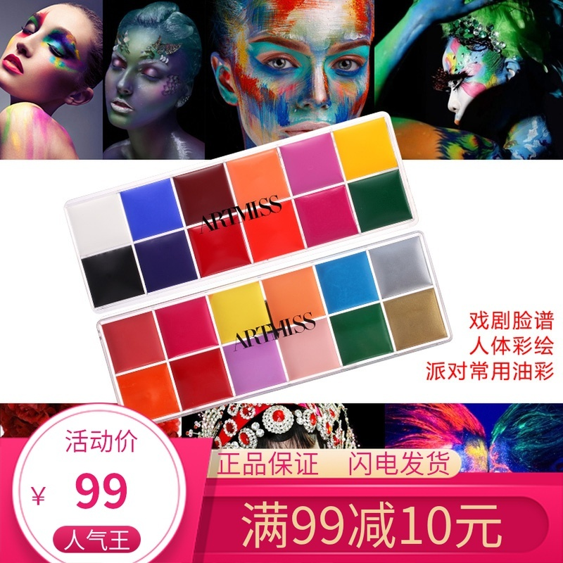 Buy Mei Show Iem 12 Color Painting Disk Drama Blood Injury Vampire Body Coloured Drawing Stage Children Clown Halloween Singapore