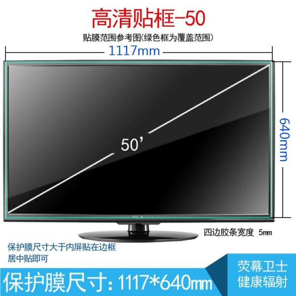 55 Health Radiation LCD TV Protector Anti-Scratch Glare Myopia 60 Television Machine Fight against Easily Attached 65 Inch 50