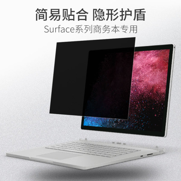 Anti-Peeping Screensaver Microsoft Surface Laptop Tablet Pro7/6/5/4 Peep-Proof Film Go 2 Patch Book Computer laptop Screen Display Protective Film