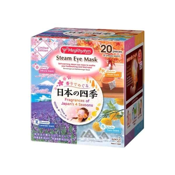 Buy MEGRHYTHM Steam Eye Mask Limited Edition 4 Seasons 20S Singapore