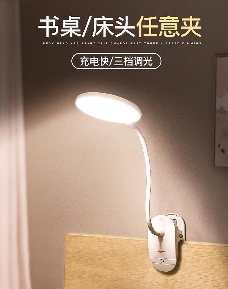 YAGE T102 Clip Lamp Circular Gentle LED Power Saver Lights 3 Brightness Modes Eye Protection for Reading in the Dark Fast Recharge Wireless 4000K Lumens Adjustable Gentle LED lights