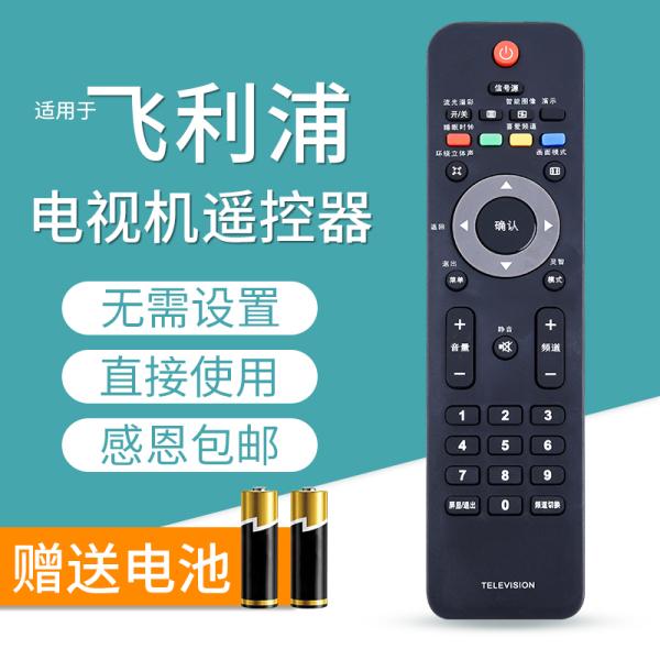 for Philips TV Remote Control 42PFL5402 32PFL5403 42PFL5403/93 47/52PFL5403/93