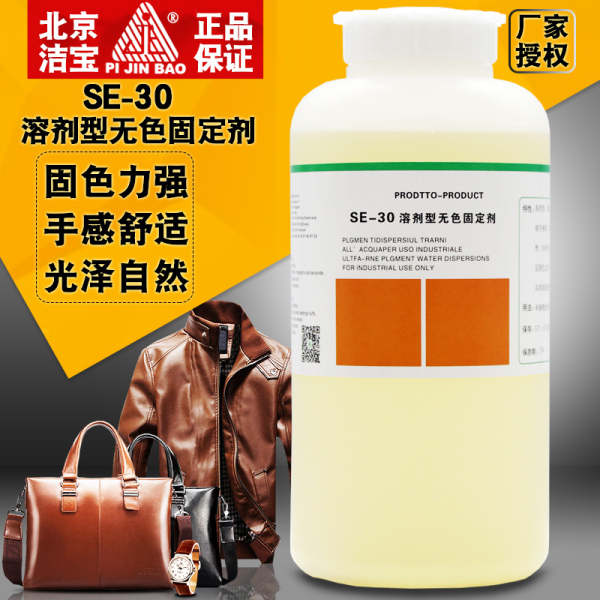 Jeanper SE30 Solvent Colorless Fixative Leather Goods Leather Coat Bag Color Fixing Agent Leather Shoes Sofa Optical Brightener