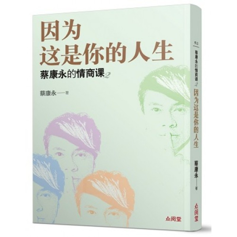 *NEW RELEASES* 蔡康永的情商课 2:因为这是你的人生/ EQ Lesson 2 by Kevin Tsai: Because This Is Your Life/ Chinese Adult Self Help Book (9789863019480)