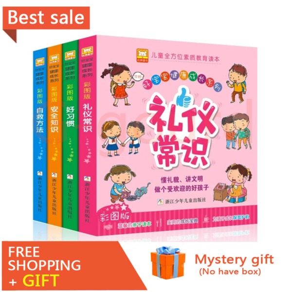 G-gourd® Children/Kids Self Etiquette/Good Habit/Self-Saving/Safety knowledge Education/Learning/Training Chinese Story Books Set