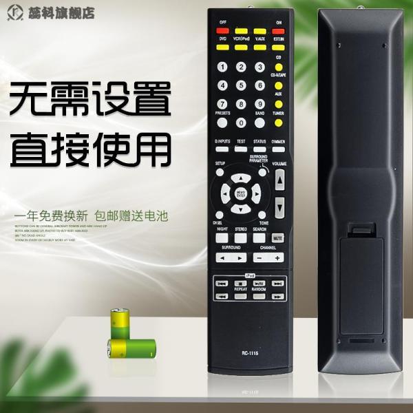 Denon/Tianlong Amplifier Remote Control RC-1115 Universal AVR-1312 1311 1612 1610 917 253 883 AVR-1404 1804 2105 2106 1506 1513