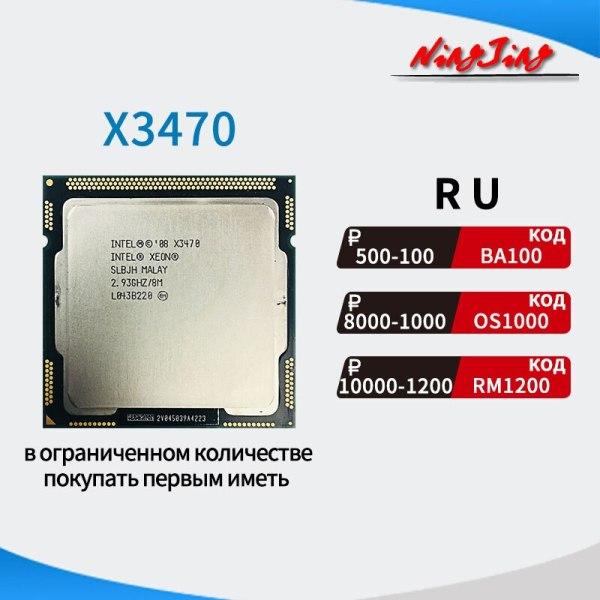 Bảng giá Xeon X3470 2.933 GHz Quad-Core Eight-Thread 95W CPU Processor 8M 95W LGA 1156 Phong Vũ