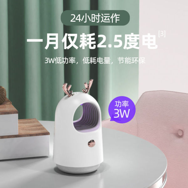 USB mosquito killer small household physical mosquito killer mother and baby mosquito killer