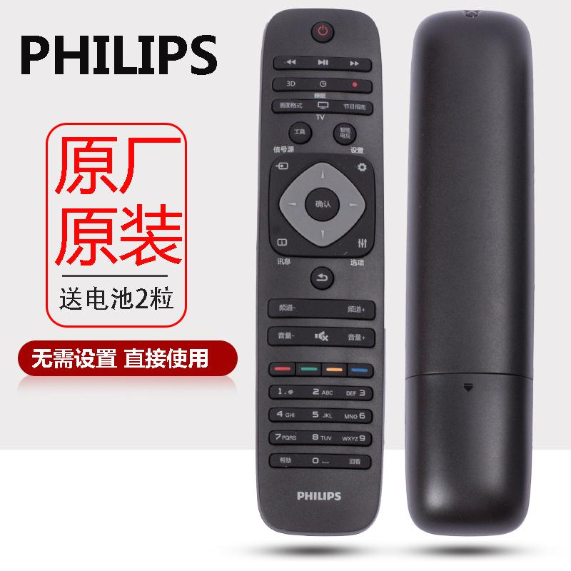 Original Factory Origional Product Philips Network LCD TV Universal Remote Control 4 k led TV Universal Remote Control