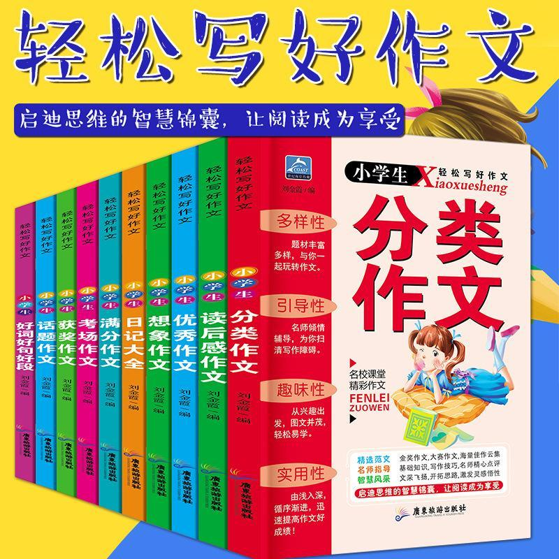 Pupils can easily write a complete set of 10 volumes of composition books for grade 3 - 6 pupils