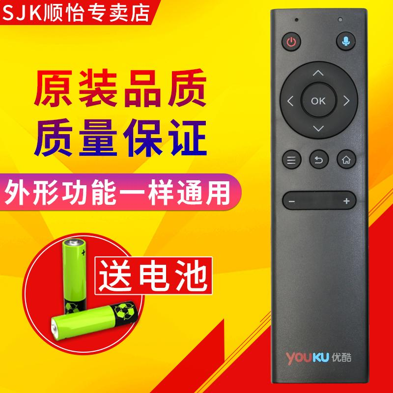 [Is] SJK Youku Box Bluetooth Voice Remote Control YK-K1S Chang Xiang Ban YK-K1 Ultimate New Style