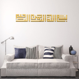 Sale 14X100Cm Muslim Islamic Posters 3D Mirror Wall Border Wall Art Decals Sticker For House Decoration Ms361325G