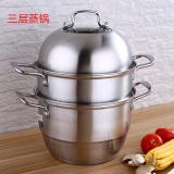 Three Layer Large Stainless Steel Steamer 26 38Cm Reviews