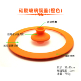 Best 31Cm Silicone Tempered Glass Lid Visualization Frying Pan Wok