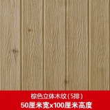 Best Buy 3D Solid Wall Stickers Wood Grain Waterproof Self Adhesive Wall Paper Board Crash Foam Waist Line Tv Background Decoration Brown Intl