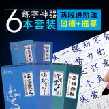 Student Crash Copybook Set On China