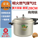 Best Rated Aichen 28Cm Home Gas Commercial Large Capacity Pressure Cooker High Pressure Cooker