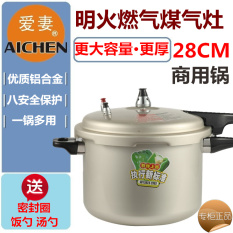 Sale Aichen 28Cm Home Gas Commercial Large Capacity Pressure Cooker High Pressure Cooker Online China