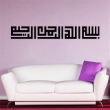 Arabic Letters Wall Sticker Islamic Muslim Room Decor Diy Vinylhome Decal Quran Mosque Mural Art Poster Intl For Sale Online