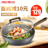 Sale Asd Frying Pan Flat Pot Does Not Stick Pot No Fumes 26 28 Cm Small Wok Electromagnetic Furnace Gas Universal Pot Asd Original