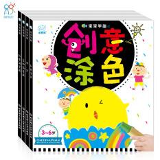 Childrens+ coloring school Daquan educational handmade stick figure