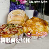 Discount Baking Bread Coated High Temperature Cake Paper Tray Oem On China