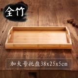 How Do I Get Japanese Style Rectangular Wooden Tea Tray