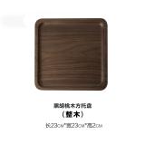 Sale Black Walnut Rectangular Wood Tea Tray Wooden Tray Online On China