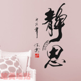 Top 10 Chinese Style Inspirational Living Room Calligraphy Study Meditation Wall Stickers