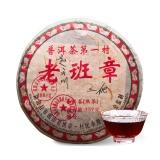 Price Chapter Old Class Of Yunnan Pu Erh Tea Ripe Tea Cake 2008 357G Intl Online China