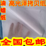 Clothing And Shoes Metal High Grade Wrapping Paper Oil Wax Paper Price Comparison