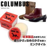 Buy Columbus Mink Oil Columbus
