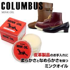 Columbus Mink Oil Lowest Price