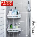 Discounted Dehub Suction Wall Zhuanjiao Rack Bathroom Shelf