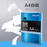 Best Rated Deli A4 Copy Paper White Paper Wood Pulp Paper Office Stationery White Printing Scratch Paper 70G Single Package 500 Zhang