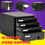 Deli File Cabinet Plastic Desktop File Cabinet Cabinet No Lock 9772 Four Layer Hard Plastic Black Office Supplies China