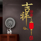 Low Price Chinese Style Auspicious Wishful Chinese Wallpaper Sticker Wall Stickers