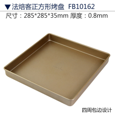For Bake 28Cm Metal Square Gold Non Stick Oven Dish Shop