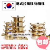 Price Comparisons For Korean Ramen Noodles Pot Noodles Pot Yellow Aluminum Pan Korean Pot Instant Noodles Cooking Pot Hotel Hot Pot Korean Models