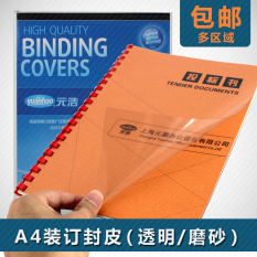 Review Yuan Hao Plastic Text Plastic Binding Cover Transparent Matte A4 Binding Film Tender Cover China