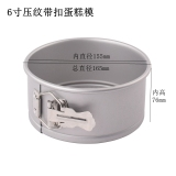 Store High Embossed Buckle Bottom Cake Mold Oem On China